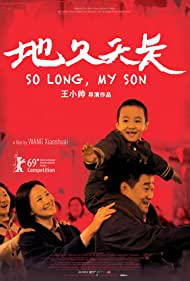 Di jiu tianchang (2019)