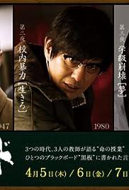 Blackboard ~ Jidai to Tatakatta Kyoushitachi~ Poster