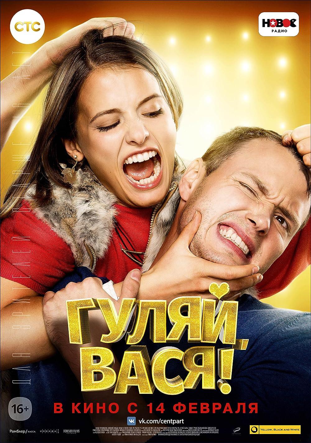 Gulyay, Vasya! 2017