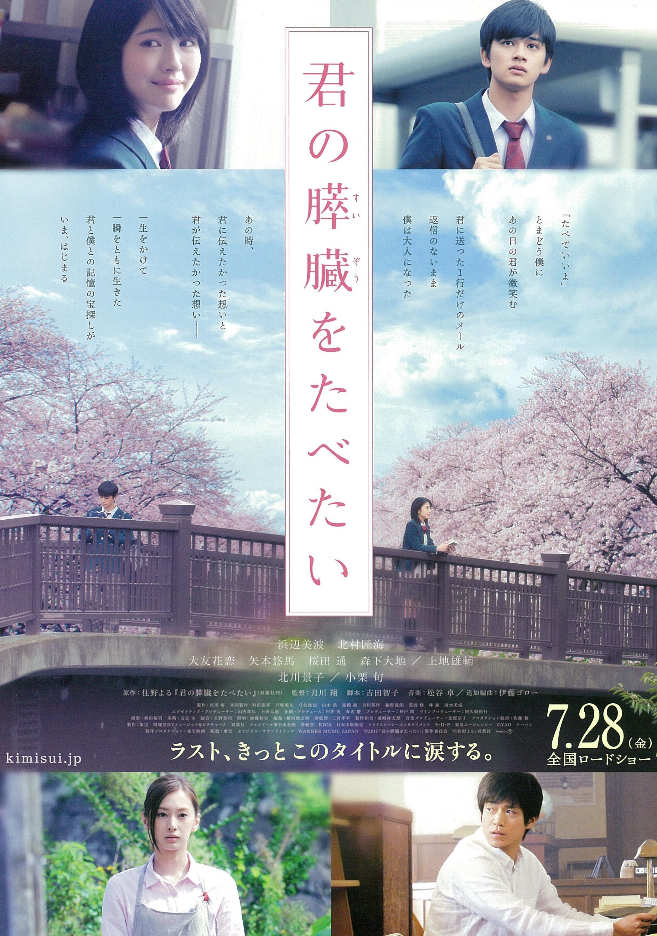 Kimi no suizô o tabetai (2017) - IMDb