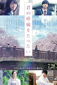 Kimi no suizô o tabetai (2017)