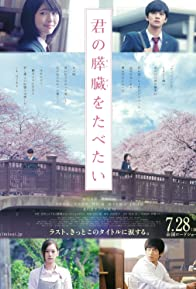Primary photo for Let Me Eat Your Pancreas