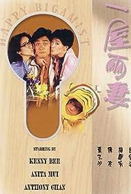 Yi wu liang qi (1987)