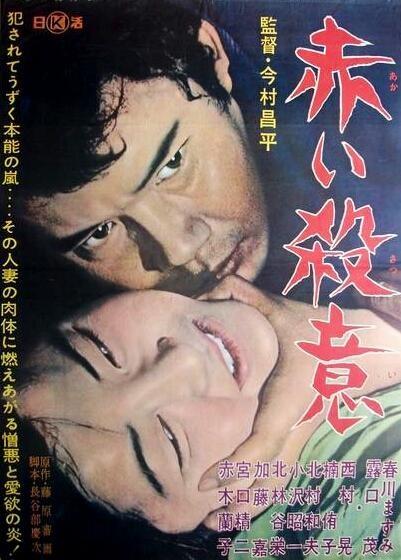Akai satsui (1964)