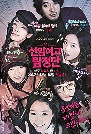 Detectives of Seonam Girls High School Poster