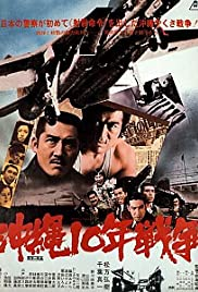 Okinawa jû-nen sensô Poster