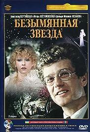 Bezymyannaya zvezda(1979) Poster - Movie Forum, Cast, Reviews
