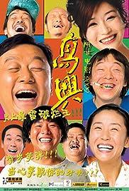 Gao xing Poster