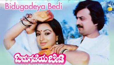 Bidugadeya Bedi ((1985))