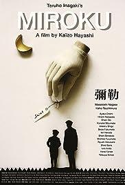 Download Miroku (2013) Movie