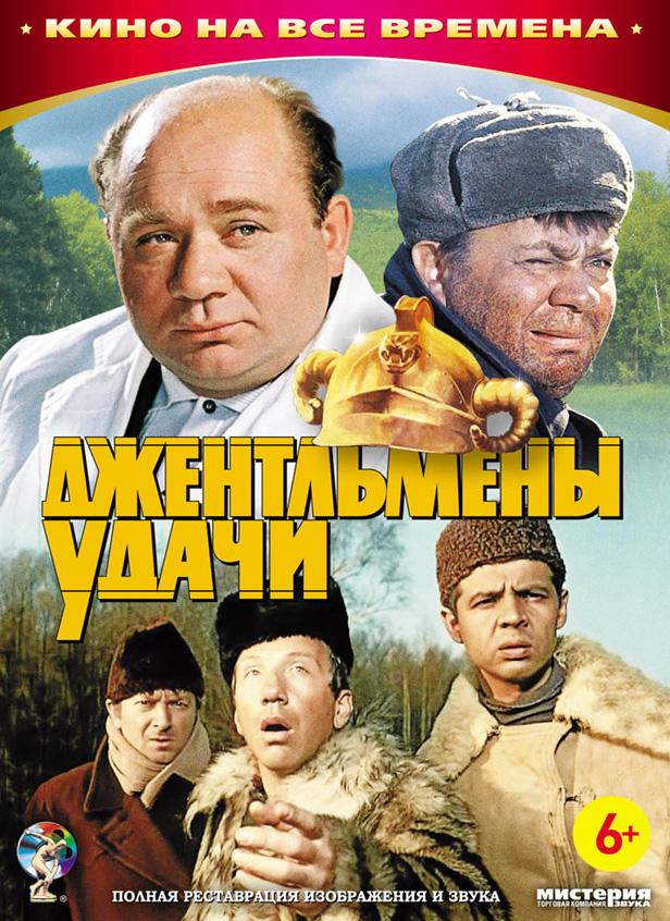 Dzhentlmeny udachi (1971)