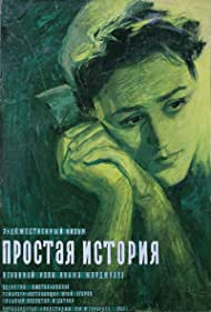 Prostaya istoriya (1960)