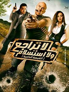 La Tarago Wa La Esteslam download movie free