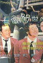 San sha chuang shi jie