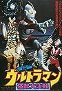 Ultraman: Monster Big Battle
