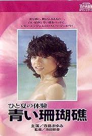 Hitonatsu no taiken: aoi sangosho Poster