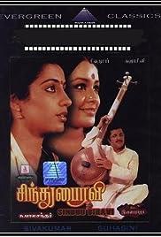 Sindhu Bhairavi Poster