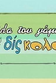 Ola tou gamou dis... kola (2004)