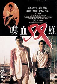 Chow Yun-Fat and Danny Lee in Dip huet seung hung (1989)