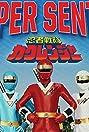 Ninja Sentai Kakuranger (1994) Poster