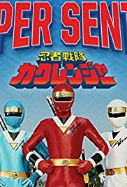 Ninja Sentai Kakuranger Poster