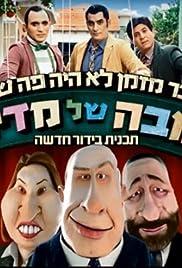 Buba Shel Medina Poster