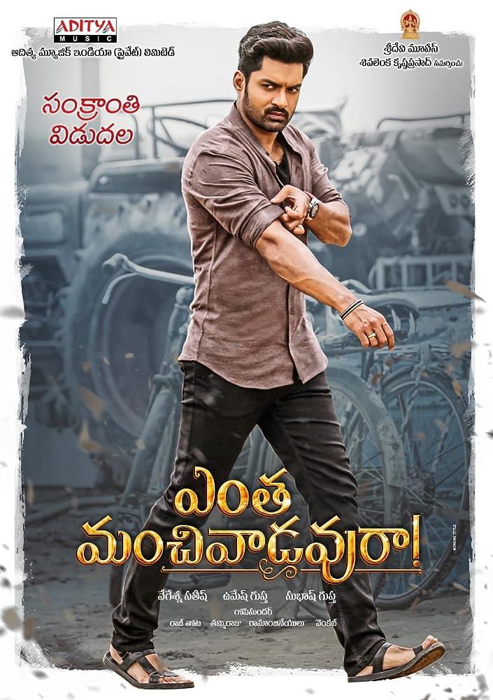 Entha Manchivaadavuraa 2020 Telugu Full Movie 400MB WEBRip ESub Download