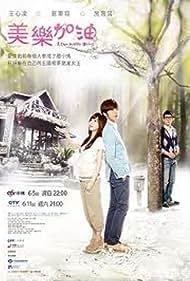 Mei Le. Jia you (2011)
