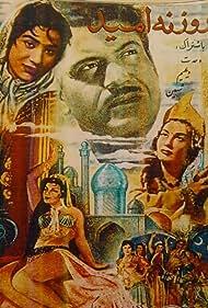Rowzanehe omid (1958)