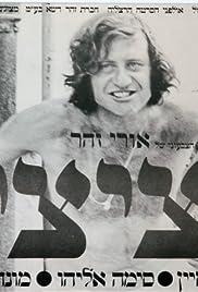 Metzitzim(1972) Poster - Movie Forum, Cast, Reviews
