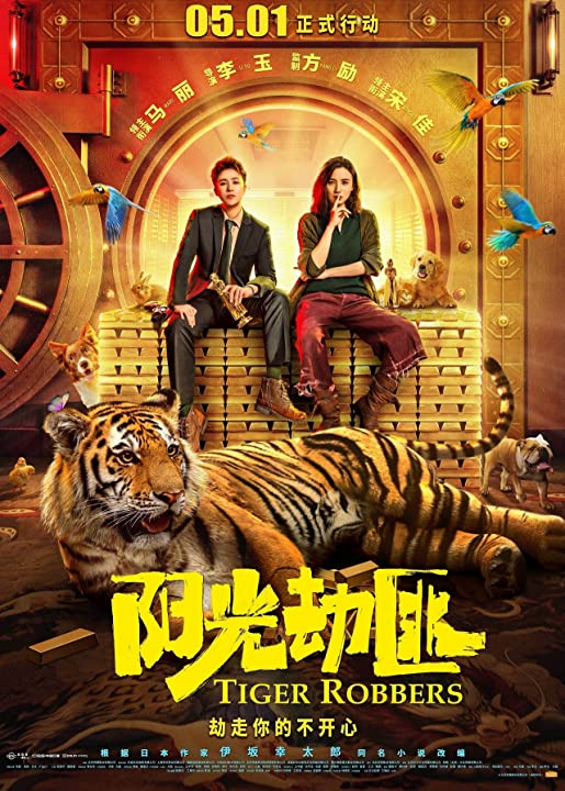 Tiger Robbers (2021) Hindi Dubbed