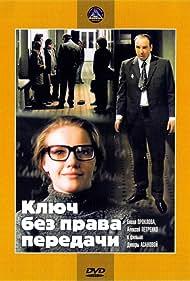 Klyuch bez prava peredachi (1977)