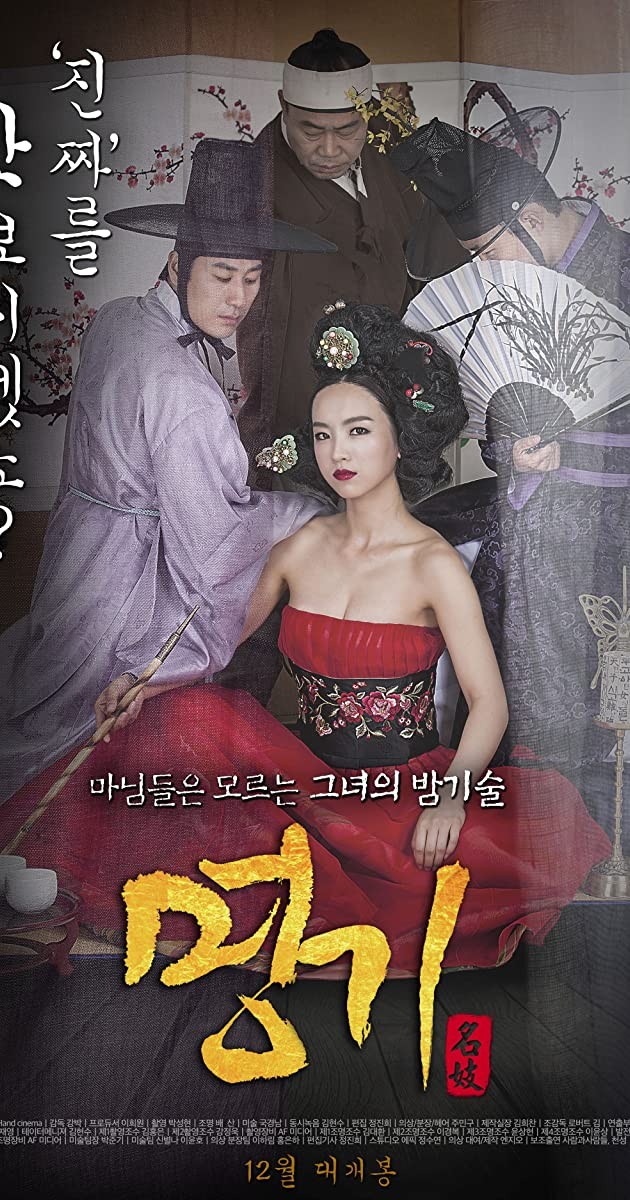 Image Myeong-gi