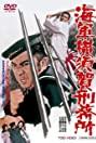 Yokosuka Navy Prison (1973) Poster