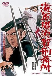 Yokosuka Navy Prison Poster