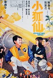 Xiao hu xian Poster