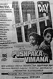 Pushpaka Vimana(1987) Poster - Movie Forum, Cast, Reviews