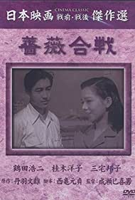 Bara kassen (1950)