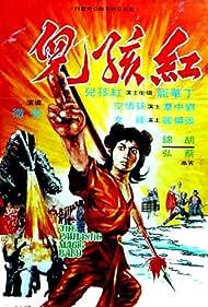 Hong hai er (1975)