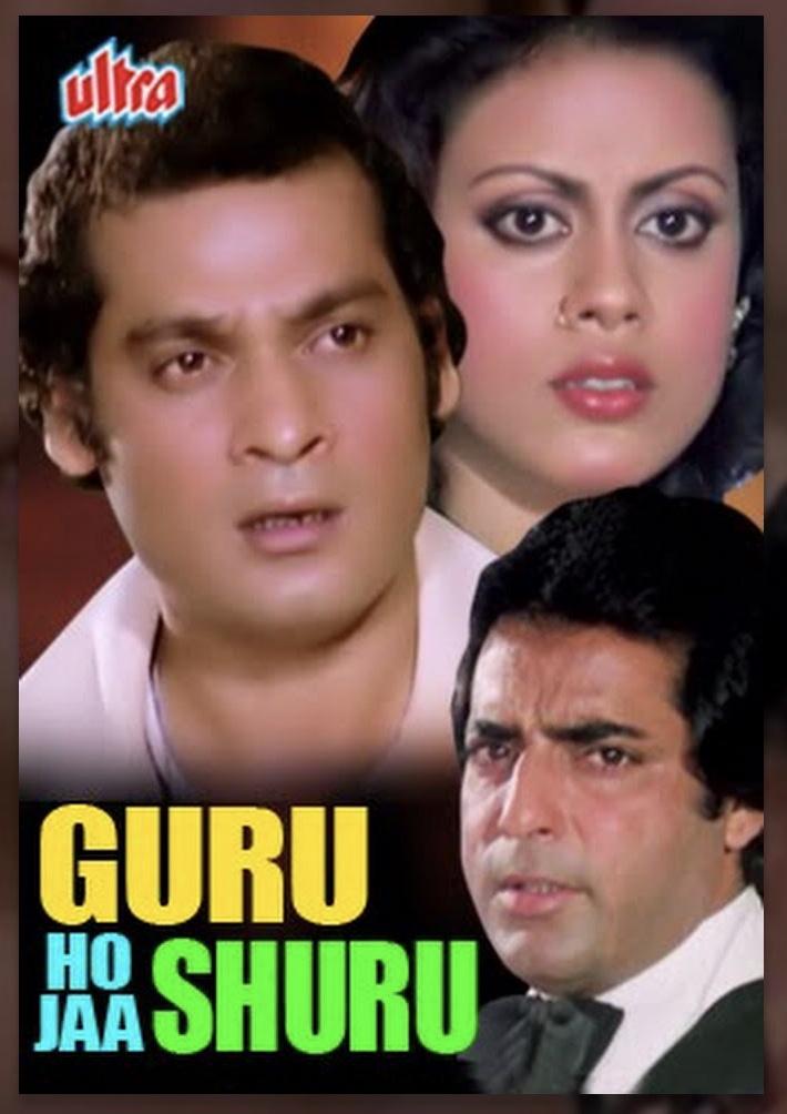 Prema Narayan and Mahendra Sandhu in Guru Ho Jaa Shuru (1979)
