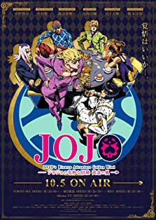 JoJo's Bizarre Adventure (2012– )