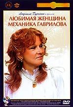 The Mechanic Gavrilov's Beloved Woman