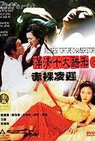 Moon ching sap dai huk ying: Chik loh ling chi