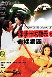 Chinese Torture Chamber Story 2(1998) Poster - Movie Forum, Cast, Reviews