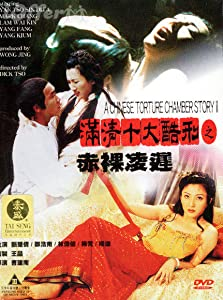 Movies out on dvd Man qing shi da ku xing zhi Chi luo ling chi Hong Kong [4K]