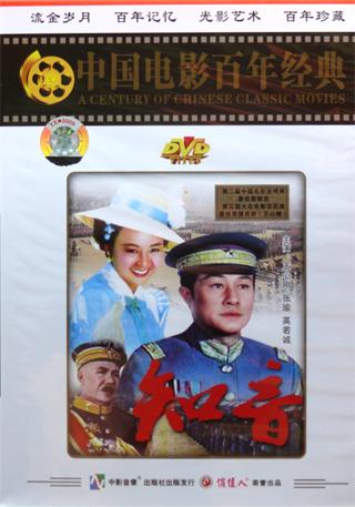 Xin-Gang Wang, Ruocheng Ying, and Yu Zhang in Zhi yin (1981)
