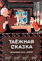 Tayozhnaya skazka