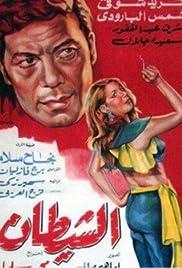 Al-shaitan Poster
