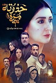 Haddouta Morra Poster
