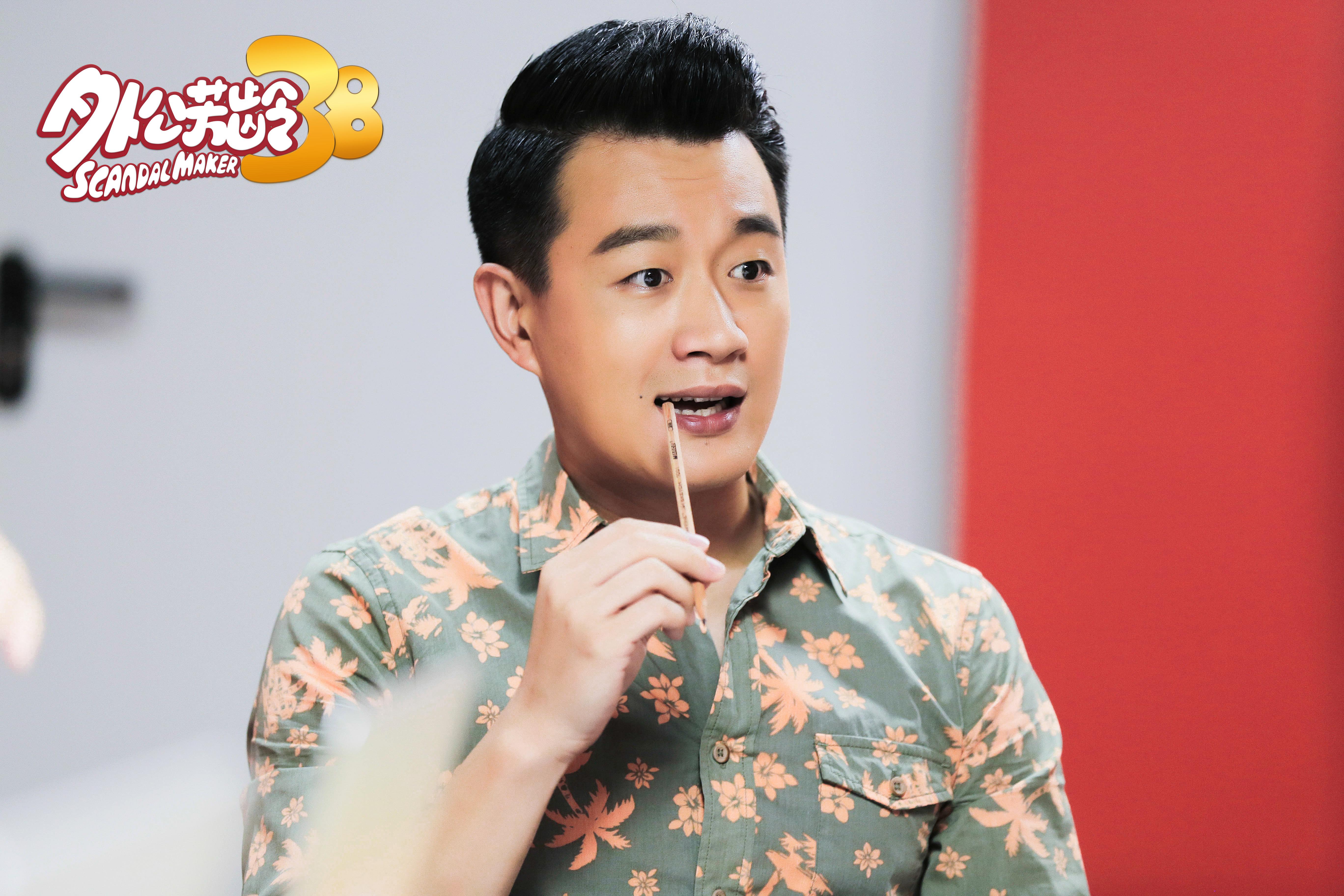 Wai gong fang ling 38 (2016)